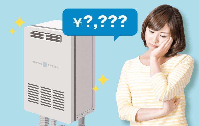 ガス給湯器の値段ってどれくらい?<br /> 交換費用相場と正しい選び方